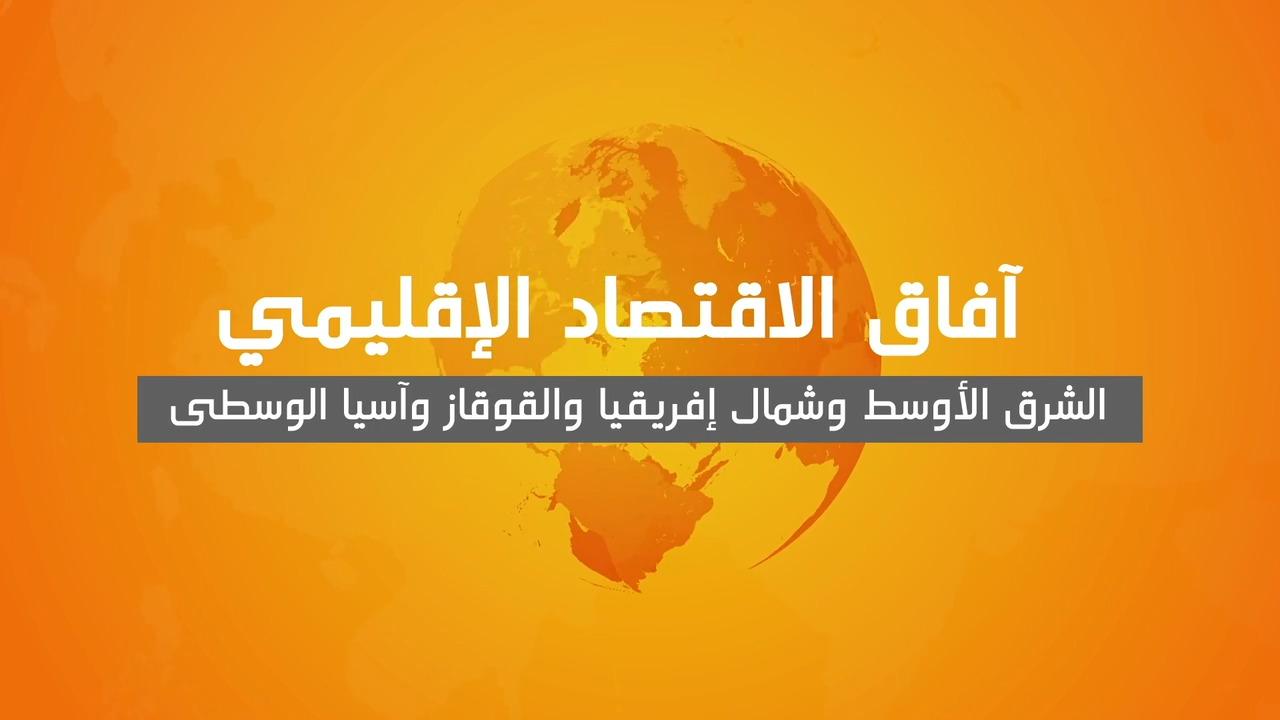 آفاق الاقتصاد الإقليمي للشرق الأوسط وآسيا الوسطى