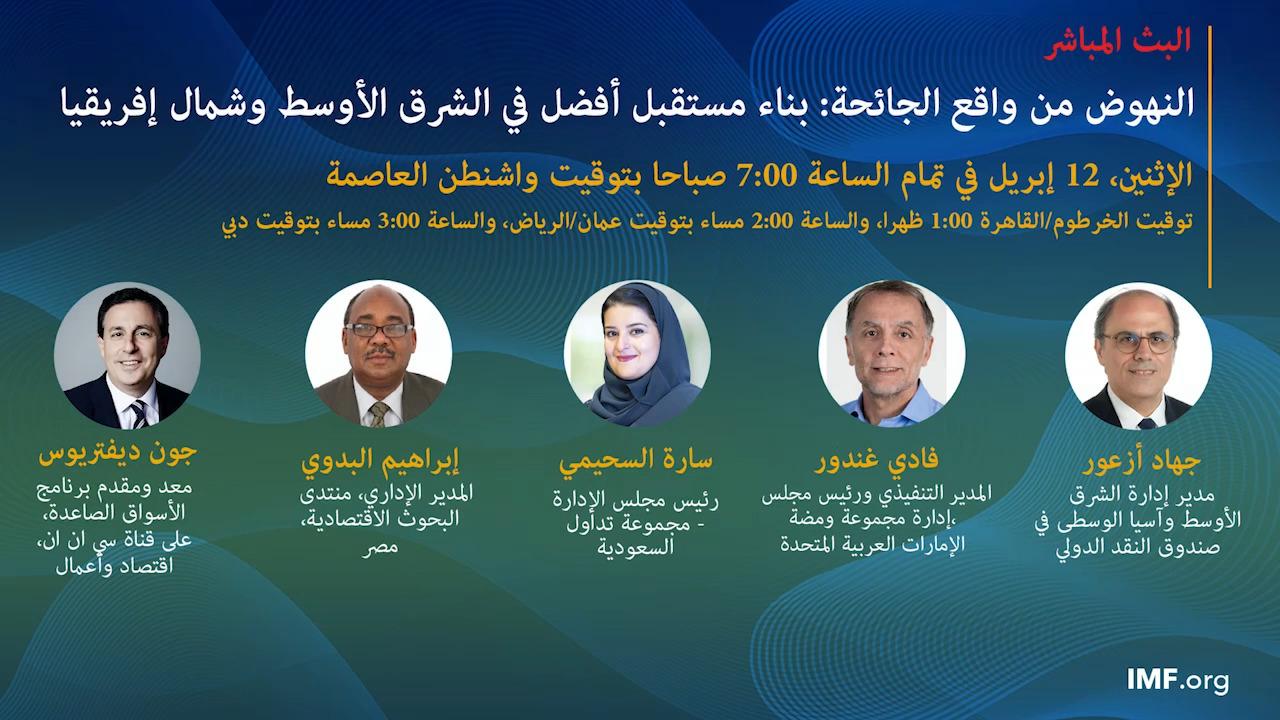 النهوض من واقع الجائحة: بناء مستقبل أفضل في الشرق الأوسط وشمال إفريقيا