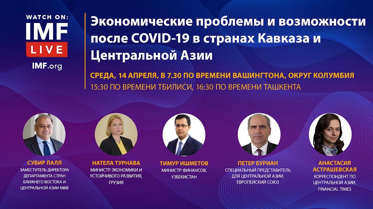 Экономические проблемы и возможности после COVID-19 в странах Кавказа и Центральной Азии