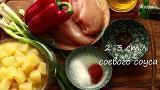 Курица с ананасами в кисло-сладком соусе | видео рецепт
