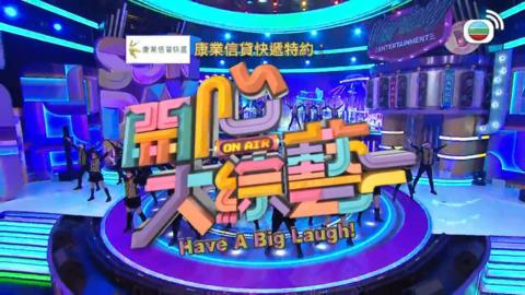 開心大綜藝-Have A Big Laugh