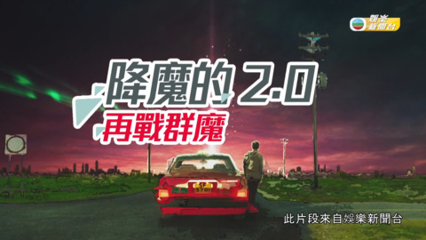 降魔的2.0-The Exorcist's 2nd Meter