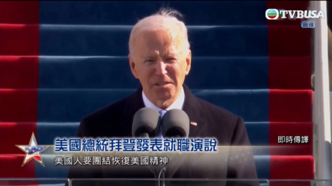 美國總統就職典禮2021-US Presidential Inauguration 2021