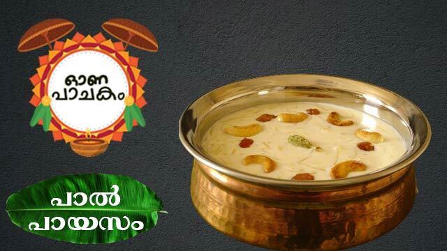 Sadya Paal Payasam in Cooker | അമ്പലപ്പുഴ പായസം പോലെ വീട്ടിൽ പാൽ പായസം | ഓണവിഭവങ്ങൾ