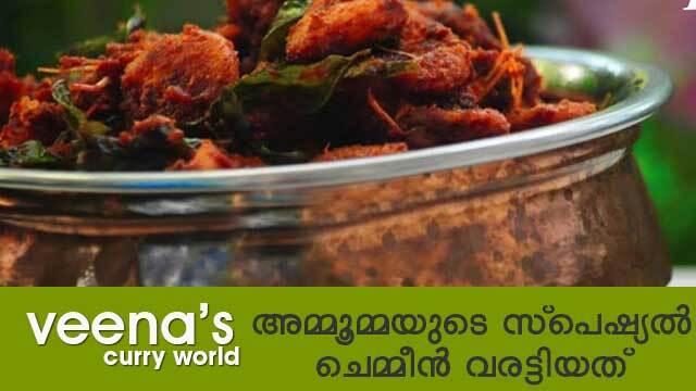 അമ്മൂമ്മയുടെ സ്പെഷ്യൽ ചെമ്മീൻ വരട്ടിയത്  | Veenas Curry World