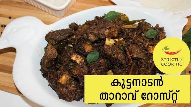 രുചികരമായ കുട്ടനാടൻ താറാവ് കറി|Kuttanadan Duck Roast (Tharavu Roast)|duck curry malayalam