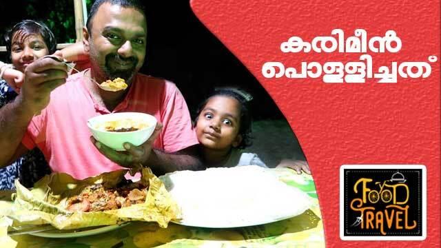 Karimeen Pollichathu and Kadaloram Prawns   Food N Travel