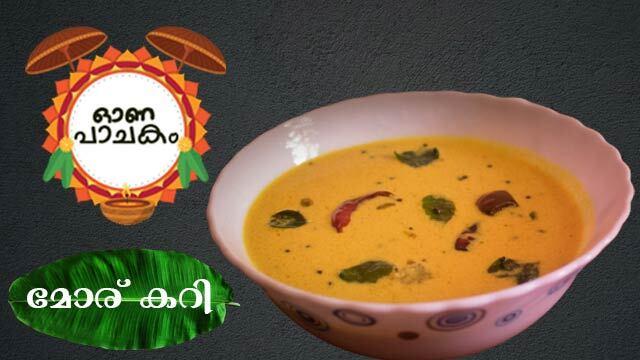 No Coconut Simple Moru Curry |തേങ്ങയും കഷ്ണങ്ങളും ഇല്ലാത്ത മോര് കറി | ഓണവിഭവങ്ങൾ