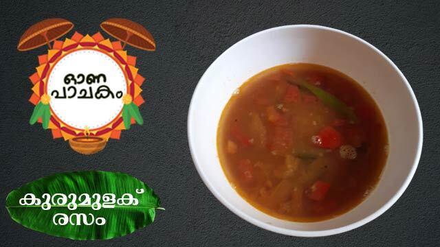 കുരുമുളക് രസം | Pepper Rasam | ഓണവിഭവങ്ങൾ