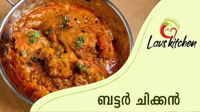 സ്പെഷ്യൽ ബട്ടർ ചിക്കൻ    Butter Chicken    Lavs Kitchen
