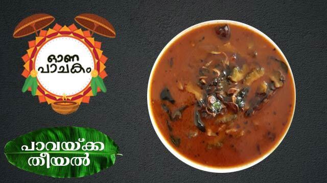 കയ്പ്പ് ഇല്ലാത്ത പാവയ്ക്കാ തീയൽ | Kerala Pavakka (Kaipakka)Theeyal | ഓണവിഭവങ്ങൾ