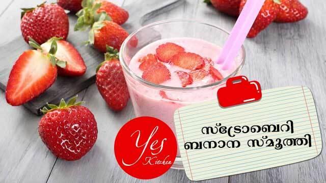 സ്ട്രോബറി, ബ്ലൂബറി സ്മൂത്തികൾ |  Strawberry Smoothie