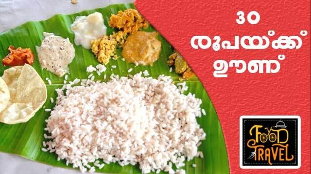 30 രൂപയ്ക്ക് ഊണോ 30 Rupees Meals in Ernakulam And 20 Rupees Shrimps + 20 Rupees any specials