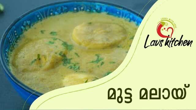 Egg Malai    മുട്ട മലായ്    Lavs Kitchen