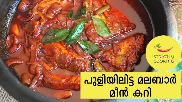 കുടം പുളിയിട്ട നാടൻ മീൻകറി|Spicy kerala style fish curry with malabar tamarind