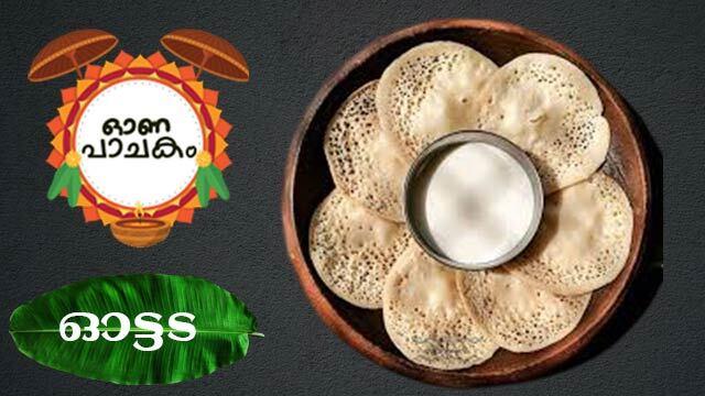 Ottada -Thrissur Style | ഓട്ടട | ഓണവിഭവങ്ങൾ