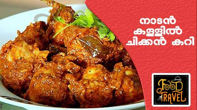 Toddy Chicken Curry Recipe   Food N Travel