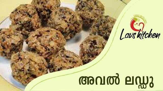 അവൽ (Poha) ലഡ്ഡു    Lavs Kitchen