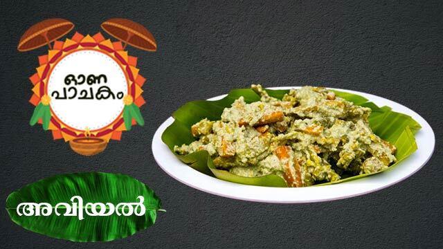 Aviyal recipe  | അവിയൽ ഉണ്ടാക്കാം | ഓണവിഭവങ്ങൾ