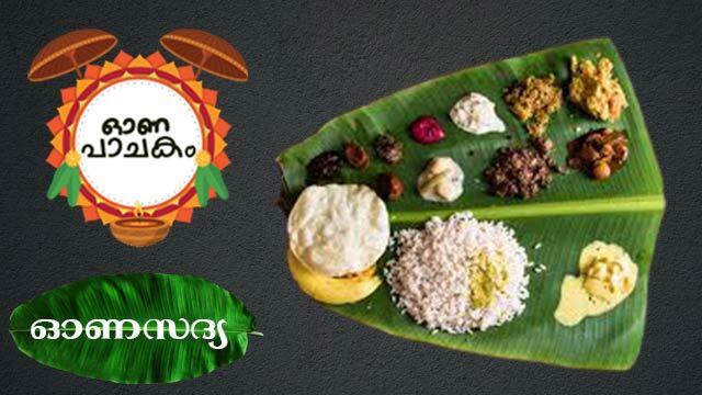 സദ്യ ഒരുക്കുന്നതെങ്ങിനെ? | How to Organise Kerala Sadya | ഓണവിഭവങ്ങൾ