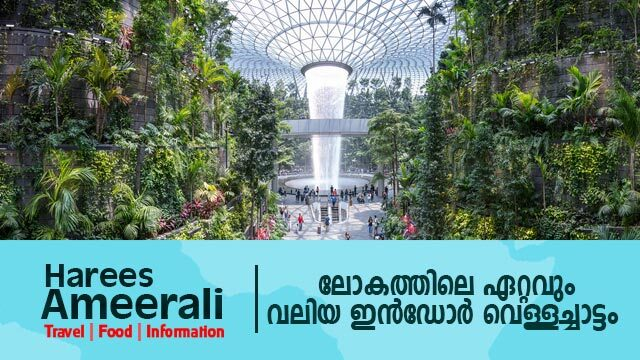 Largest indoor waterfall in the world കാണാം | Cloud Forest | Harees Ameerali
