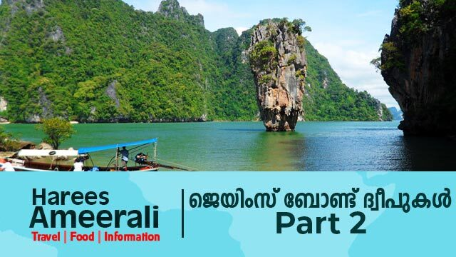 James Bond Island Part 2 | Harees Ameerali