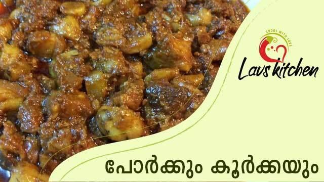 Pork & Koorkka: പോർക്കും കൂർക്കയും   Lavs Kitchen