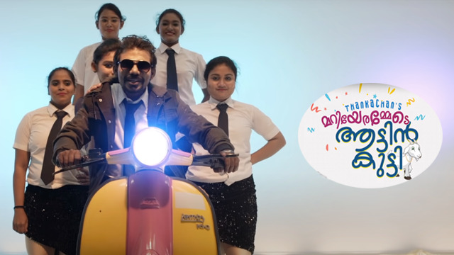 Mariyedammede Attinkutty | Official Video Song