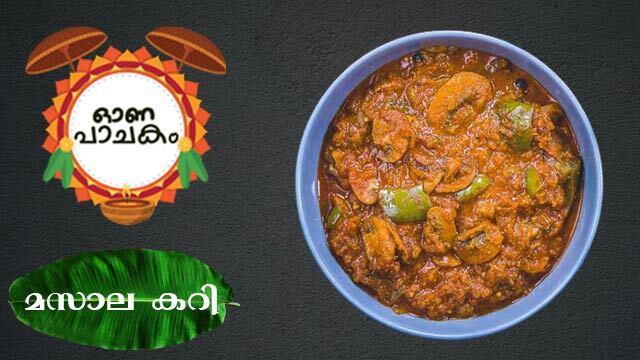 Sadya Masala Curry | Kerala Sadya Potato Masala | ഓണവിഭവങ്ങൾ