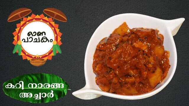 Vadukapuli Naranga Achar | കറി നാരങ്ങാ അച്ചാർ | ഓണവിഭവങ്ങൾ