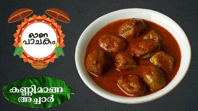 കണ്ണിമാങ്ങാ അച്ചാർ | Tender Mango Pickle | ഓണവിഭവങ്ങൾ
