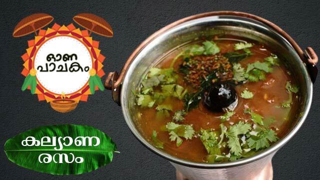 കല്യാണ രസം | Kalyana Rasam | ഓണവിഭവങ്ങൾ