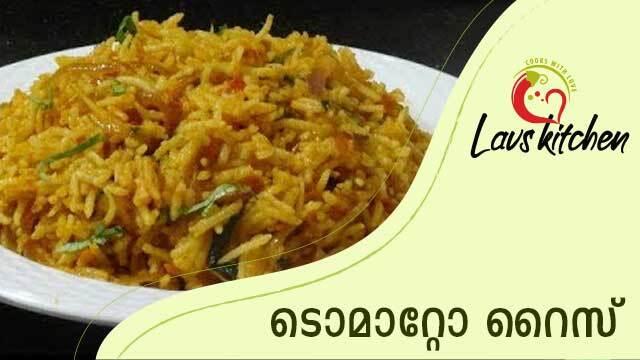 Tomato Rice      ടൊമാറ്റോ റൈസ്    Lavs Kitchen