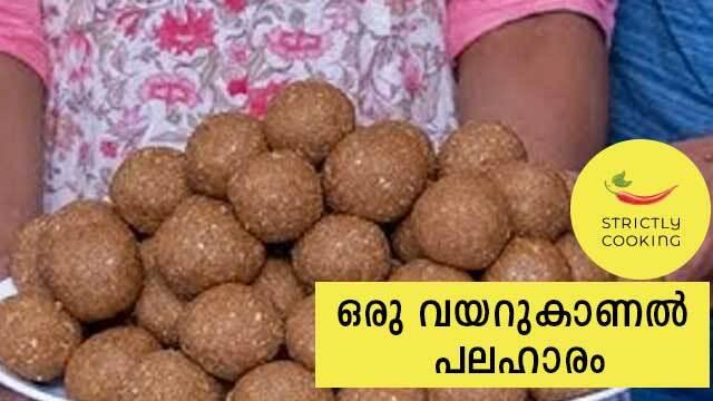 ഒരു വയറുകാണൽ പലഹാരം. അണ്ടിപ്പിട്ട് അഥവാ അണ്ടിയുണ്ട|Cashew Balls