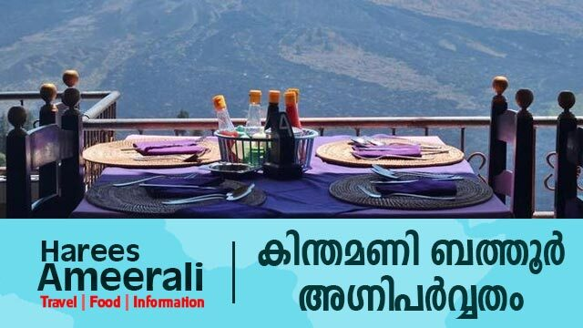 Kintamani Batur Volcano And Buffet lunch | Harees Ameerali