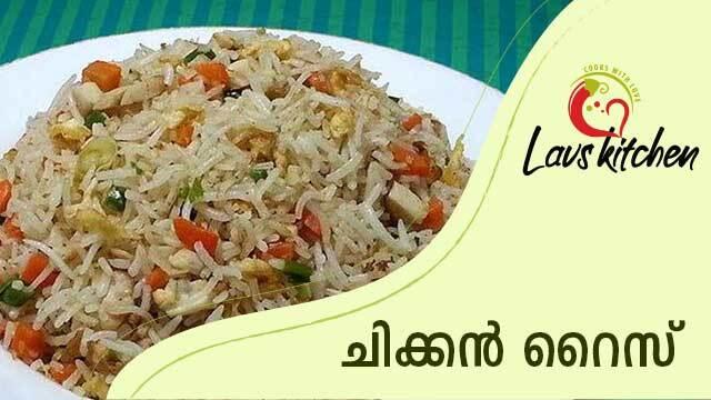 Chicken Rice   ചിക്കൻ റൈസ്     Lavs Kitchen