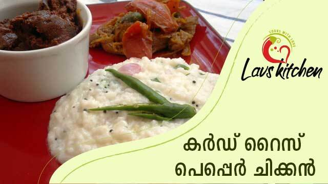 Curd Rice with Pepper Chicken    Lavs Kitchen