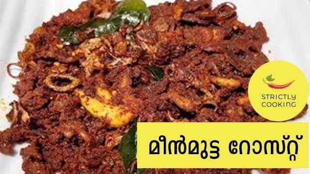 കിടിലൻ മീൻമുട്ട റോസ്റ്റ് | How To Cook Meen Mutta Roast