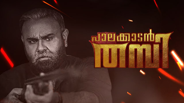 പാലക്കാടൻ തമ്പി | Palakkadan Thambi -  Episode 2 | The Premier Padminii