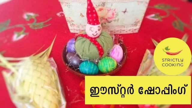 ഈസ്റ്റർ സ്പെഷ്യൽ ഷോപ്പിംഗ്|Easter Special Shopping Vlog