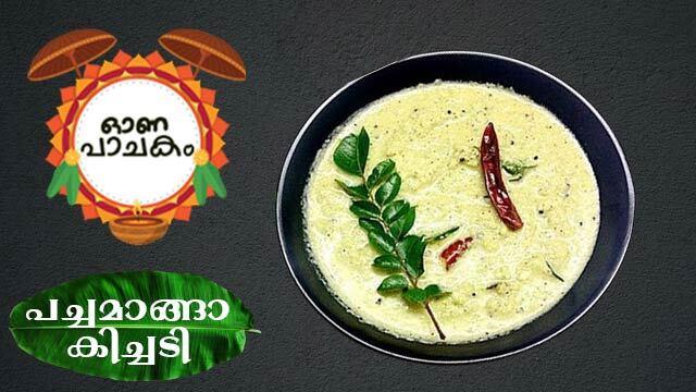 Kerala Sadya Special Pacha Manga Kichadi  | പച്ചമാങ്ങാ കിച്ചടി | ഓണവിഭവങ്ങൾ