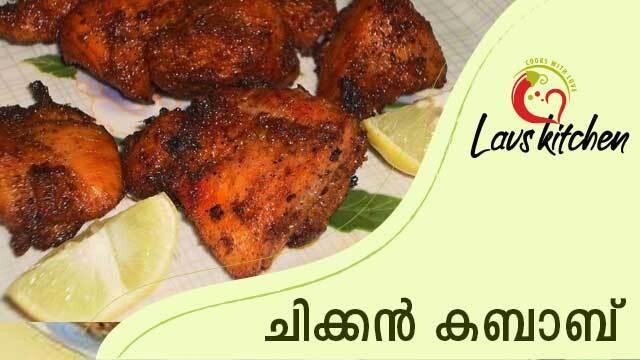കൊതിയൂറും ചിക്കൻ കബാബ് (Chicken Kebab)    Lavs Kitchen