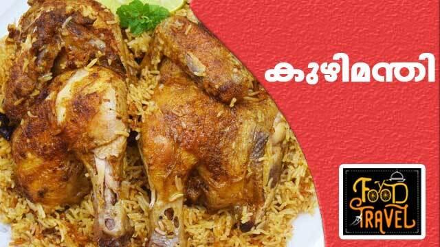 കുഴിമന്തി   Malappuram Kuzhimanthi   Food N Travel