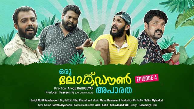 LOCKDOWN APARATHA - EPISODE 4 - THE PREMIER PADMINII - ലോക്ക്ഡൗൺ അപാരത