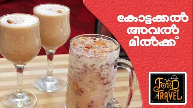 Kottakkal Special Avil Milk   Malappuram Avil Milk   Food N Travel