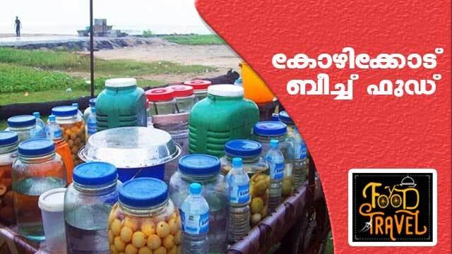Kozhikode Beach food - Ice Orathi   Food N Travel