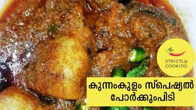 കുന്നംകുളം സ്പെഷ്യൽ പോർക്കുംപിടി|Pork Pidi kunnamkulam Style| Village food preparation