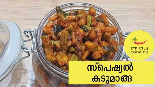 കുന്നംകുളം സ്പെഷ്യൽ കടുമാങ്ങ |  Kunnamkulam Style  Mango Pickle (Kadumanga)