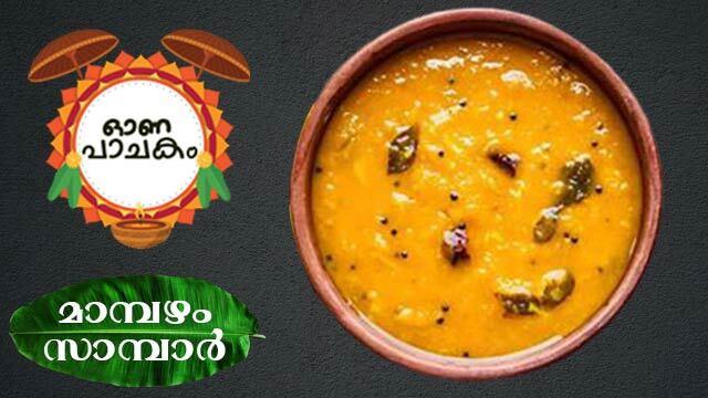 ഓണം സ്പെഷ്യൽ മാമ്പഴം സാമ്പാർ | Ripe Mango Sambar  | ഓണവിഭവങ്ങൾ