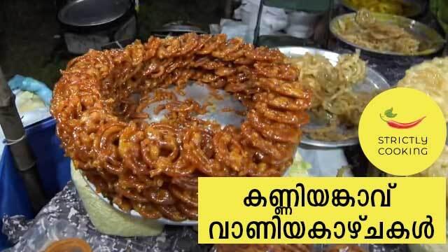 കണ്ണിയങ്കാവ് വാണിയകാഴ്ചകൾ|Street Food|Village Food|Kannenkavu Bhagavathy Temple ulsavam